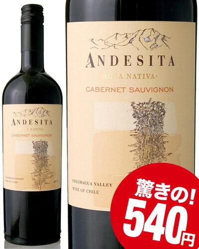 アンデシータ・カベルネ・ソーヴィニヨン[2017]ヴィーニャ・カサ・シルヴァ(赤ワイン)