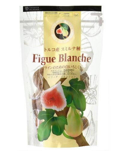 フィグ ブランシュ(白いちじく)260g 【賞味期限:2019年1月25日】 (ワイン(=750ml)11本と同梱可)