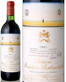 シャトー ムートン ロートシルト [1983] ( 赤ワイン ) ※ラベル瓶&キャップに汚れ・破れ・傷有り※ [tp] [J] [S]