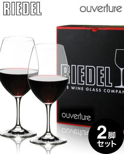 【正規品】ワイングラスと言えばリーデル♪のオヴァチュア・レッドワイングラス2脚セットしかもオリジナル箱入り!!(ワイン(=750ml)10本と同梱可)[Y]