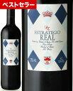 リピーター続出!100点生産者の造る超旨安! エストラテゴ レアルNV ドミニオ デ エグーレン ( 赤ワイン )