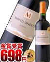 モンタネット・シラー 赤ワイン