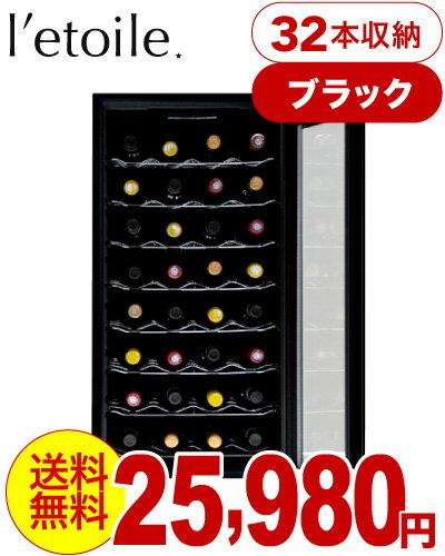 【送料無料】【ブラック】レトワール・ワインクーラー(l'etoile winecooler)ブラック・32本用(WCE-32)※配送は佐川便のみ(代引不可地域あり)※同梱、ラッピング、のし不可【ワインクーラー】【家庭用】【32本収納】
