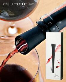 ワイン雑貨 NEWヴァージョン ワイン ファイナー ニュアンス社 (デキャンティング ポアラー) (1〜2個迄、ワイン(=750ml)11本と同梱可)
