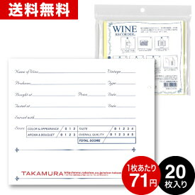 1枚あたり71円! タカムラオリジナル ワインラベルレコーダー(20枚シート入り) (※ワインとの同梱発送可)(1点迄メール便可)