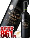 コンクール シャトー・ドゥ・ドゥルフォール 赤ワイン