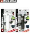 SWISSMAR ワインセーバー(兼用ポンプ×1・ワイン栓×1付)[Y][P]