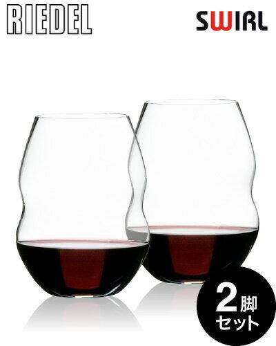 ☆【ギフトボックス入】【正規品】リーデル スワル(SWIRL)シリーズレッドワインタンブラー 450-30 (2脚セット)(ワイングラス・タンブラー)(ワイン(=750ml)10本と同梱可)