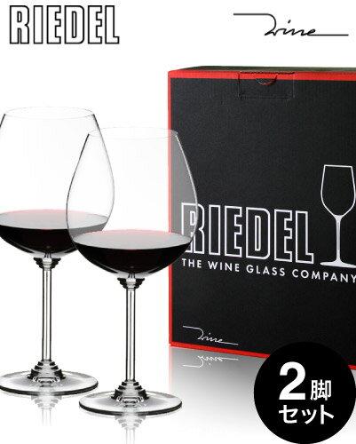 ☆ 正規 箱入り リーデル ワインシリーズ ピノ ノワール/ネッビオーロ(6448/07) 二脚セット(ワイングラス) (ワイン(=750ml)8本と同梱可)