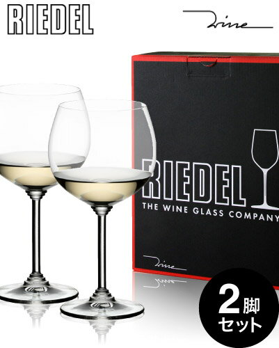 ☆ 正規 箱入り リーデル ワインシリーズ シャルドネ(6448/97) 二脚セット(ワイングラス) (ワイン(=750ml)8本と同梱可)[S]