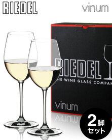☆ 正規 箱入り リーデル ヴィノム ソーヴィニヨン ブラン/デザートワイン(6416/33) 2脚セット(ワイングラス) (ワイン(=750ml)6本と同梱可)