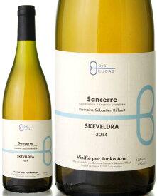 サンセール スケヴェルドラ ヴィニフィエ パー ジュンコ アライ [2014] ( 白ワイン )