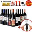 ワインセット 赤 送料無料 第9弾 世界5カ国の選りすぐり 赤ワイン 大集合! 1本あたりたったの596円(税込)!厳選赤ワイン11本 セット…
