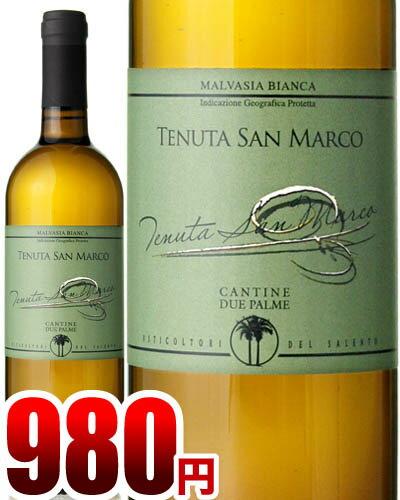 マルヴァジア ビアンカ[2017]テヌーテ サン マルコ(白ワイン)