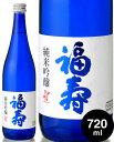福寿 純米吟醸酒 720ml ( 日本酒 ) [S]