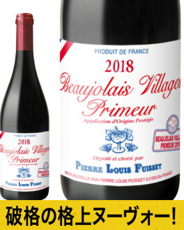 ★ 由於 Nouveau 討價還價! 博若萊村底漆 [2015] Pierre Louis 預期 (紅葡萄酒) [N]