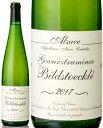 ゲヴュルツトラミネール ビルステゥックレ [2017] ジェラール シュレール ( 白ワイン )