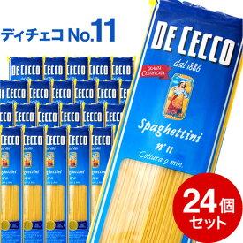 24個セット ディチェコNo.11スパゲッティーニ(500g) 【賞味期限:2022年6月1日】(1〜3袋迄、ワイン(=750ml)4本と同梱可)