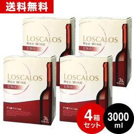 送料無料 赤×4箱 箱ワイン BOXワイン ロスカロス ウーノ 3000ml(3L)バッグインボックス バックインボックス パックワイン×4箱セット ( 赤ワイン ) ※同梱不可