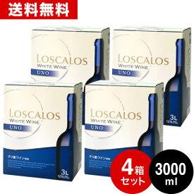 送料無料 白×4箱 ロスカロス ウーノ3000ml(3L)バックインボックス パックワイン ×4箱セット ( 白ワイン ) (同梱不可)
