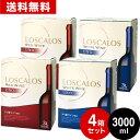 送料無料 赤2箱+白2箱=4箱セット 箱ワイン BOXワイン ロスカロス ウーノ3000ml(3L)バッグインボックス バックイン…