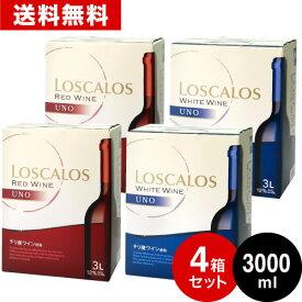 送料無料 赤2箱+白2箱=4箱セット ロスカロス ウーノ3000ml(3L)バックインボックス パックワイン ×赤白4箱セット (赤白ワイン)(ワイン(=750ml)2本と同梱可)