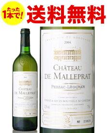 ◆送料無料◆ シャトー ド マルプラ [2004] ( 白ワイン ) [S]