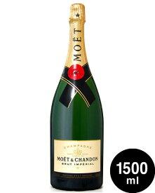 マグナムボトル モエ エ シャンドン ブリュット アンペリアル NV 1500ml ( 泡 白 ) シャンパン シャンパーニュ (ワイン(=750ml)4本と同梱可) [tp]