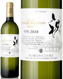 甲州テロワール セレクション祝 [2018] 勝沼醸造 ( 白ワイン )