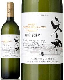 甲州テロワール セレクション大和 [2018] 勝沼醸造 ( 白ワイン )
