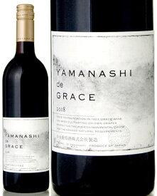 ヤマナシ ド グレイス [ 2019 ]グレイスワイン ( 赤ワイン )