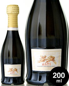天使のアスティ 200ml ベビーボトル(泡 甘口) スパークリング (1〜2本迄、ワイン(=750ml)11本と同梱可)