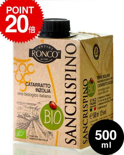 サン クリスピーノ ビアンコ オーガニック 500ml 紙パック(白ワイン)(ワイン(=750ml)11 本と同梱可)