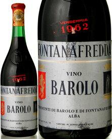 バローロ [1962] フォンタナフレッダ( 赤ワイン )※ラベル瓶&キャップに汚れ 破れ 傷有り※ [S]