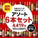 送料無料 組み合わせ自由自在! 好きなワインを自由に選べるアソート6本 オリジナルワインセット(追加6本同梱可)(…