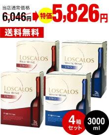 送料無料 赤2箱+白2箱=4箱セット 箱ワイン BOXワイン ロスカロス ウーノ3000ml(3L)バッグインボックス バックインボックス パックワイン ×赤白4箱セット (赤白ワイン)(同梱不可)