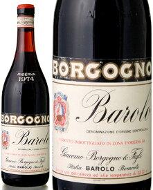 バローロ リゼルヴァ [ 1974 ]ボルゴーニョ ( 赤ワイン ) ※ラベル瓶&キャップに汚れ・破れ・傷有り※ [S]