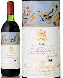 シャトー ムートン ロートシルト [1981] ( 赤ワイン )※瓶汚れあり※ [S]