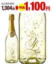 ゴールド リーフNV ( 金箔入り スパークリングワイン ) ( 泡 白 ) スパークリング 【※ラッピング 包装をご希望の場…