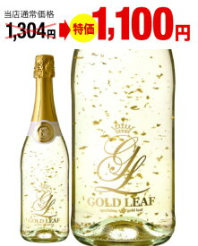 ゴールド リーフNV ( 金箔入り ワイン ) スパークリング ( 泡 白 ) スパークリング【※ラッピング 包装をご希望の場合は、 ギフト箱を一緒にご注文下さい】【CP】