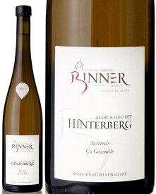 オーセロワ ヒンテルベルグ サガズイユ [ 2011 ]クリスチャン ビネール ( 白ワイン )