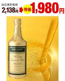 アルドイノ エクストラヴァージン オリーブオイル フルクタス 750ml(ワイン(=750ml)11本と同梱可) 【賞味期限:2020年7月31日】