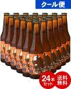送料無料 要冷蔵 24本セット 箕面ビール × TAKAMURA Minoh Beer Coffee IPA 330ml 【賞味期限:2020年7月31日】 ビー…