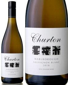 マールボロ ソーヴィニヨン ブラン [2018] チャートン ( 白ワイン )