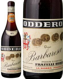バルバレスコ [ 1971 ]オッデーロ ( 赤ワイン ) ※ラベル瓶&キャップに汚れ・破れ・傷有り※ [S]