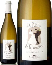 ル ブラン ド マリエ トゥーレーヌ [ 2019 ]ドメーヌ ド ラ ギャルリエール ( 白ワイン )