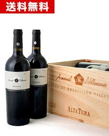 送料無料 木箱入り アルタトゥーラ [ 2016 ]アルノー ド ヴィルヌーヴ 6本セット※同梱不可 ( 赤ワイン )