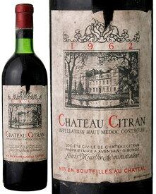シャトー シトラン [ 1962 ] ( 赤ワイン ) ※ラベル瓶&キャップに汚れ・破れ・傷有り※[S]