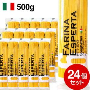 パスタ 24袋セット ファリーナ エスペルタ スパゲッティーニ 1.6mm 500g 【賞味期限:2022年5月9日】 (ワイン(=750ml)4本と同梱可)