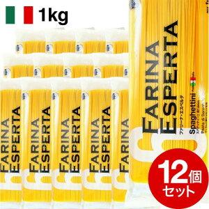 パスタ 12袋セット ファリーナ エスペルタ スパゲッティーニ 1kg 1.6mm 【賞味期限:2021年12月15日】(ワイン(=750ml)6本と同梱可)